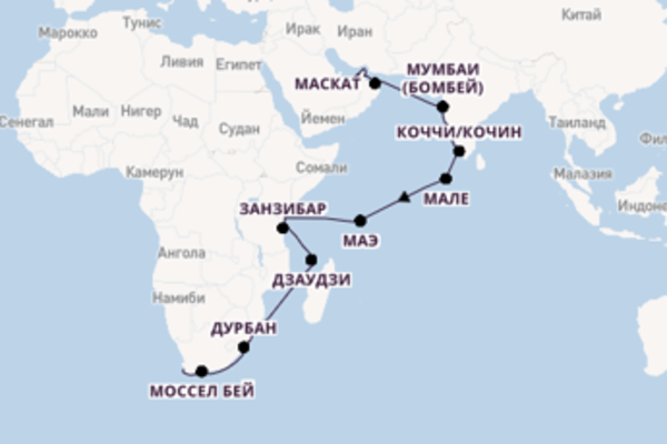Дубай, Мале, Кейптаун с Nautica